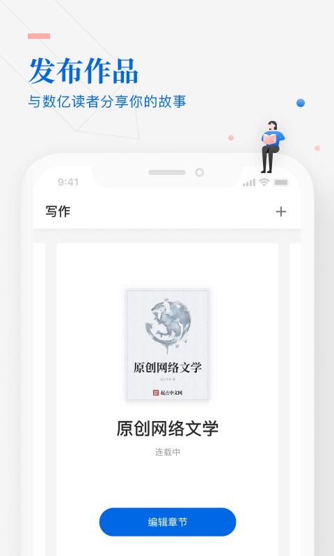 作家助手app下载