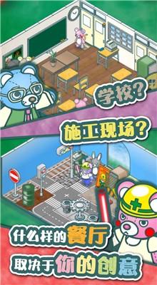 布偶动物的餐厅最新版游戏下载