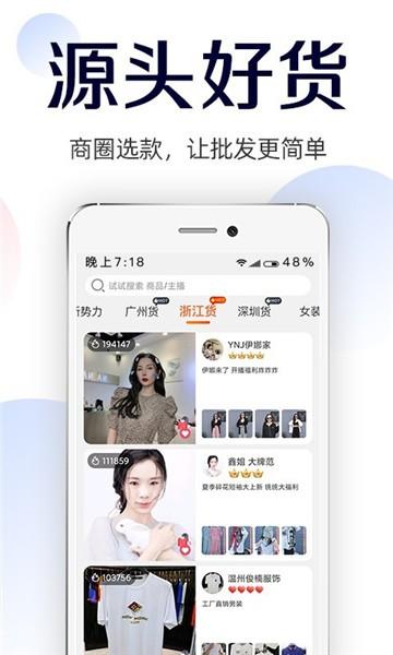 批批网app官方下载