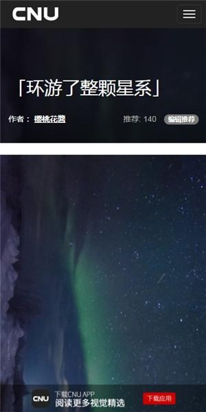 cnuapp安卓下载