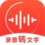 录音神器app  v1.3.9