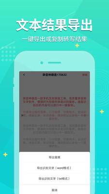 录音神器app安卓版