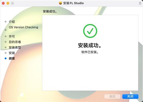 FL Studio 12 mac汉化破解版下载
