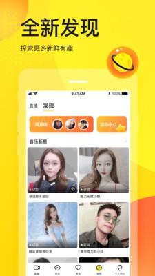 yy直播app下载手机版