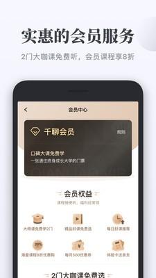 千聊app下载最新版