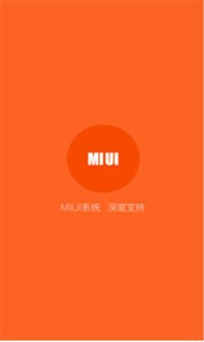 小米助手app官方