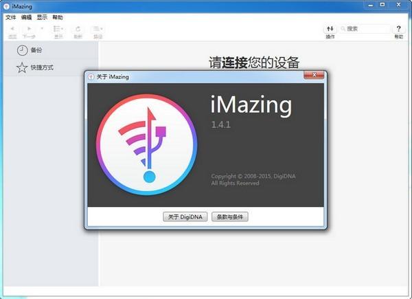 iMazing破解版下载