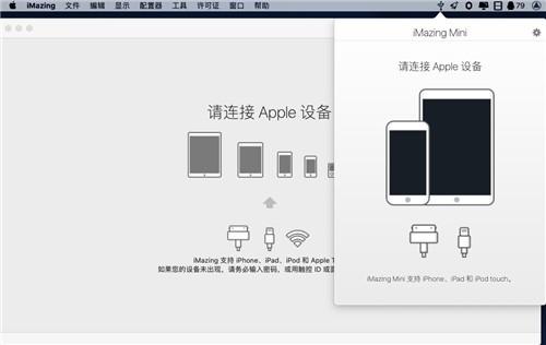 iMazing mac破解版下载