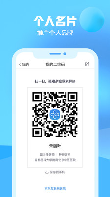 京东医生app最新版