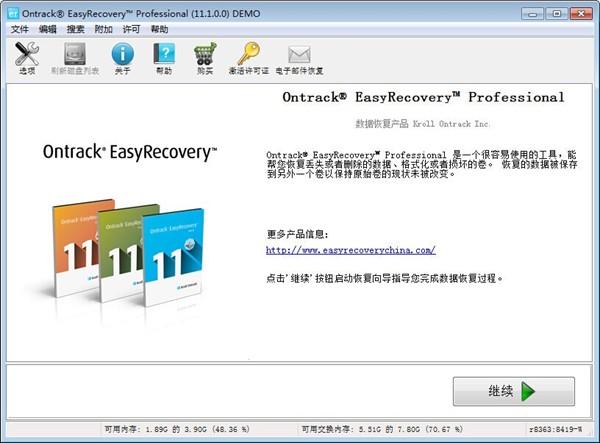 EasyRecoveryMAC版下载