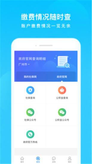 五险一金app官方