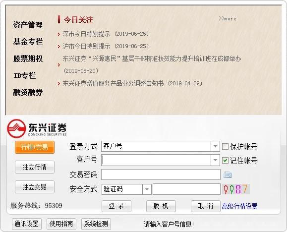 东兴证券官方下载