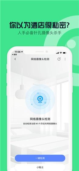 360手机卫士官方下载2021最新版