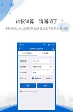 海南公积金app手机版
