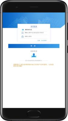 四川省级公积金app官方
