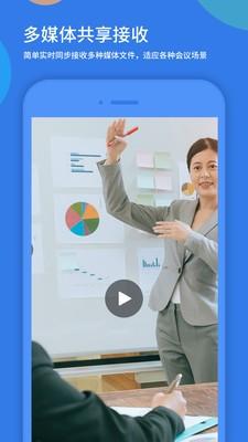 好视通视频会议app下载