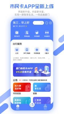 厦门市民卡app官方