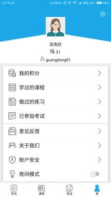 法宣在线app下载手机版