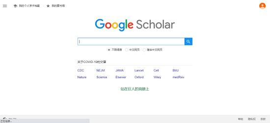 谷歌学术官方版