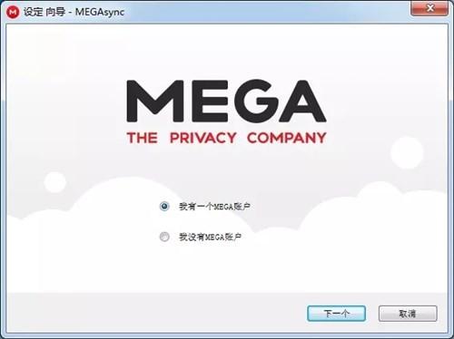 MEGAsync客户端下载