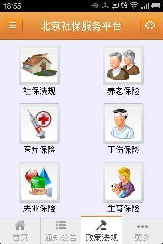 北京社会保险网上服务平台app下载