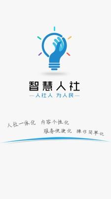 智慧人社app官方下载