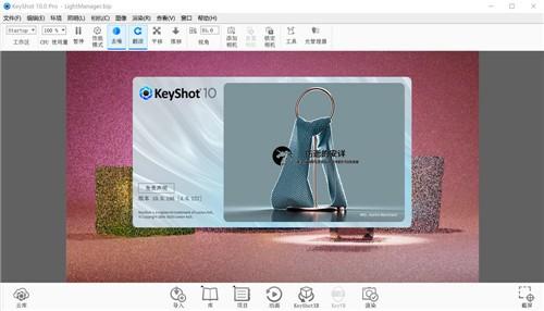 KeyShot10中文版