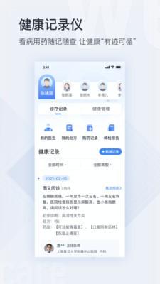微医app下载