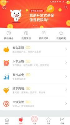 中银证券app手机版下载