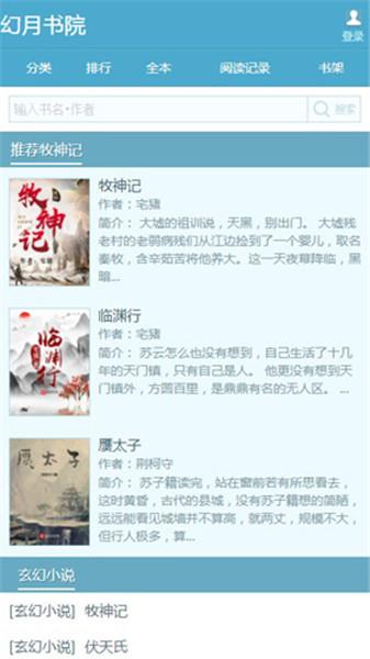 幻月书院手机版app下载