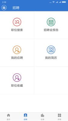 上海人社app官方