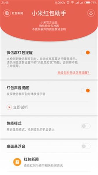 小米红包助手app下载