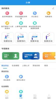 四川人社app下载官方