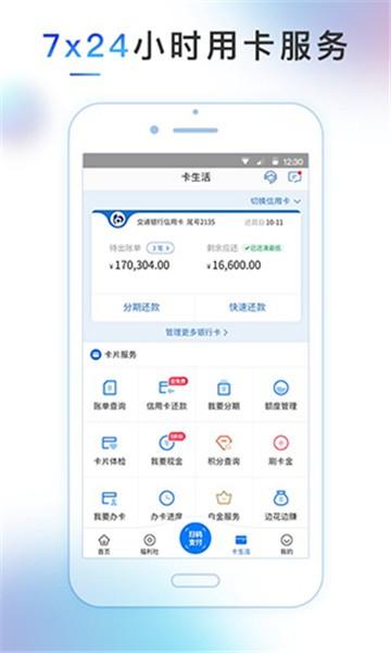 买单吧app下载安装最新版