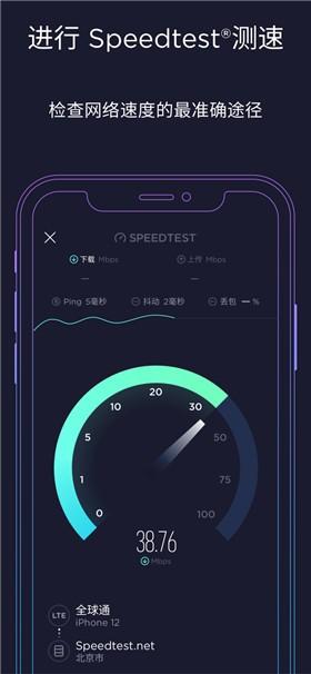 speedtest破解版下载
