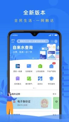 i西安app官方