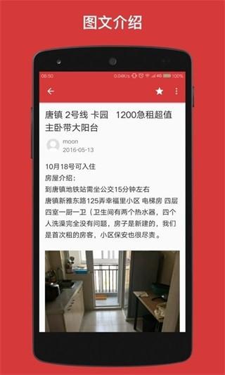 豆瓣租房app下载