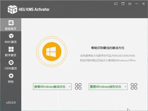 HEU KMS Activator激活工具下载