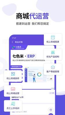 七色米ERP安卓版