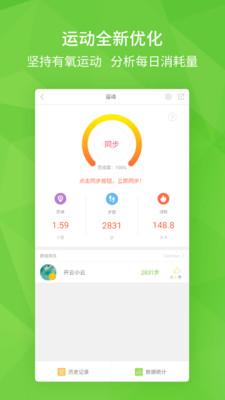 开云健康app下载
