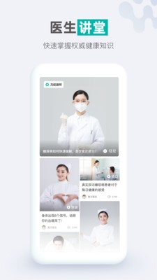 每日健康app安卓版
