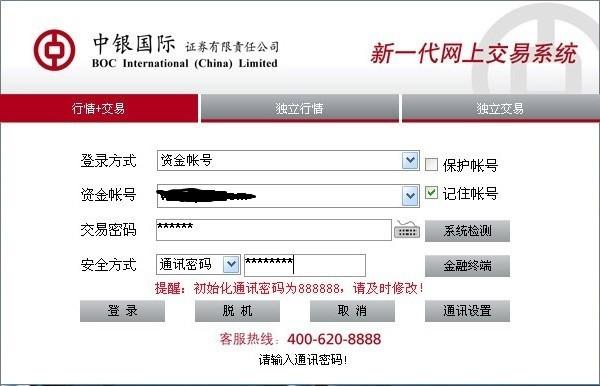 中银证券官方下载