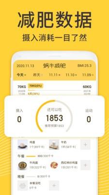 蜗牛减肥健身app下载