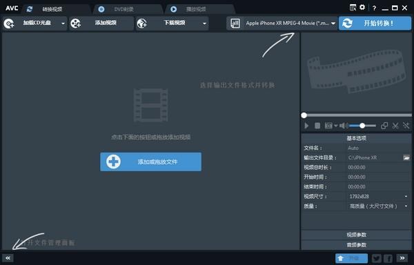 Video Converter破解版下载