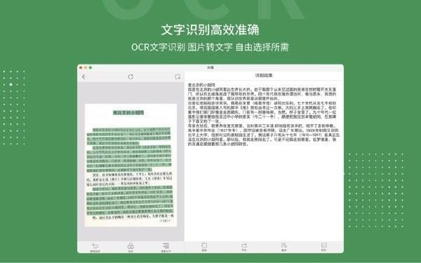 白描在线识别器软件下载