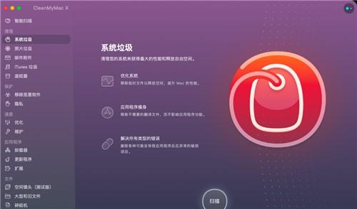CleanMyMac破解版安装