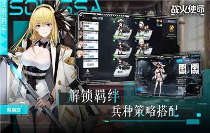 战火使命官方游戏下载