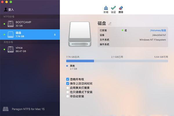 Paragon NTFS for Mac简体中文版