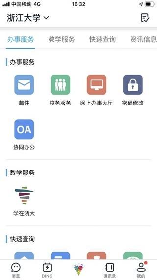 学在浙大app官方版