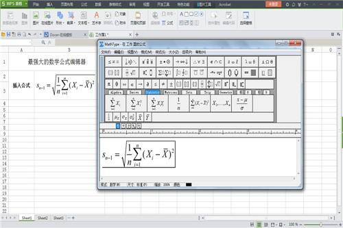 MathType下载免费